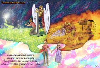 proverbs 8_Thai (1)